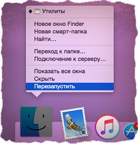 Перезапустите Finder для отображения скрытых файлов