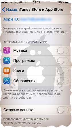 Вводим Apple ID для магазина приложений