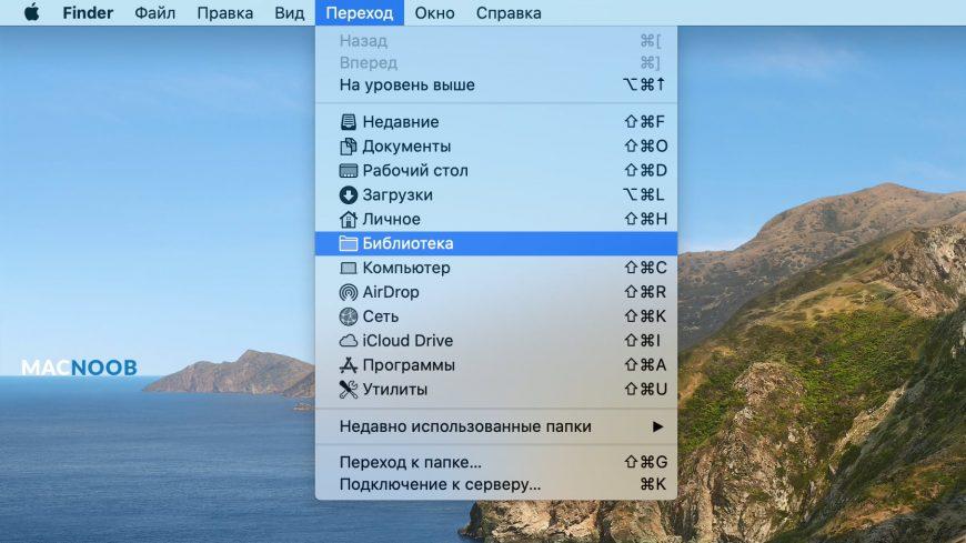 папка library на mac