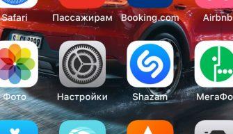 Как настроить iPhone