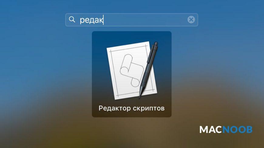 Редактор скриптов macOS