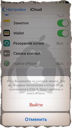 Отключение учетой записи на iPhone