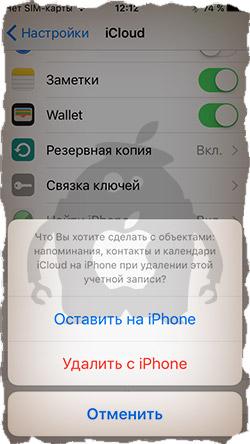 Удалить данные на iPhone