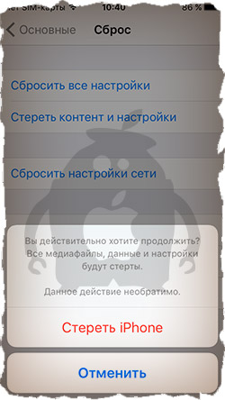 Стереть контент и настройки iPhone