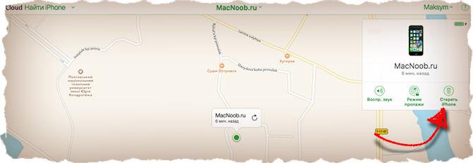 Стереть iPhone из учетной записи Apple ID