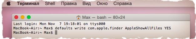 Как отобразить или скрыть скрытые файлы в MAC OS