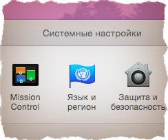 Смена языка MAC OS