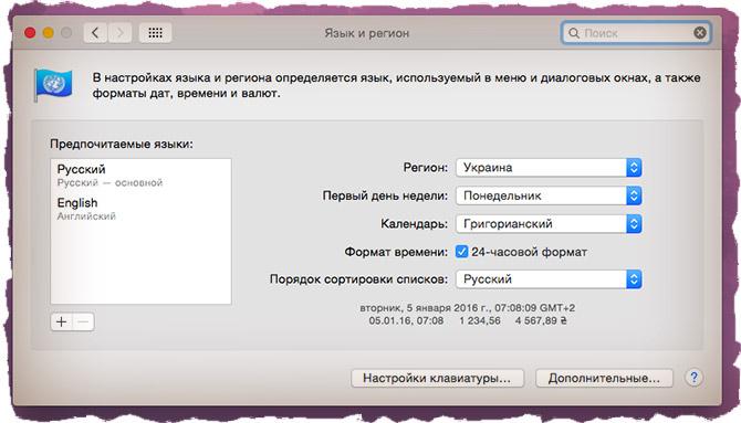 Как заменить язык на MAC