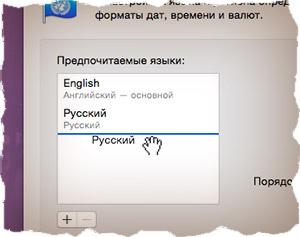 Основной язык интерфейса MAC
