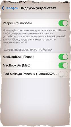 Как отключить звонки с iPhone на MAC