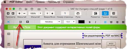 Добавить новый текст в PDF документ