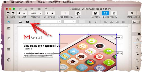 Добавление картинок в PDF файл