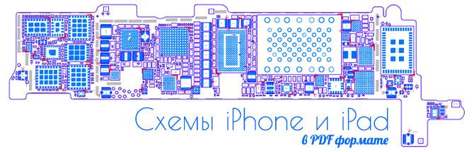 Схемы для iPhone и iPad