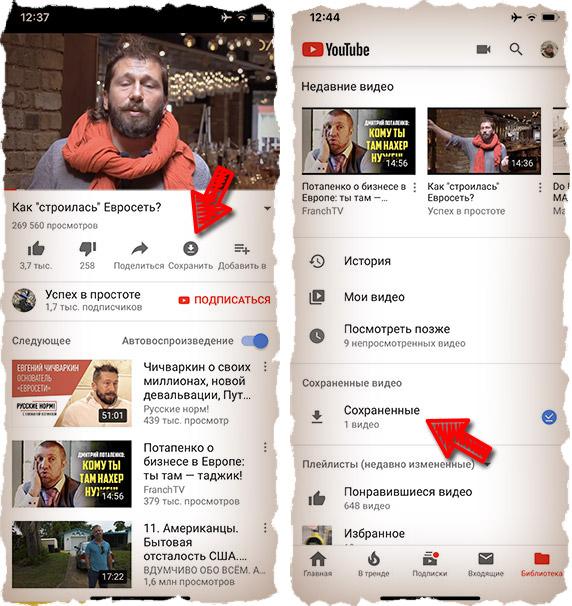 Скачиваем видео с YouTube прямо на iPhone