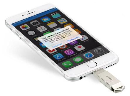 Подключаем флешку к iPhone