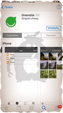 Скачать приложение Greendisk
