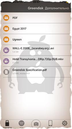 Управление файлами и папка на флешке для iPhone