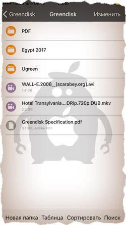 Копирование файлов с флешки в память iPhone