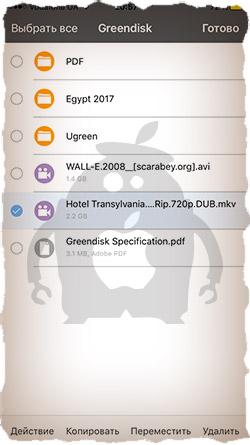Как скопировать файлы с флешки на iPhone