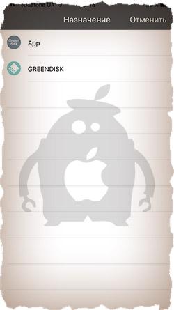 Копирование файлов на iPhone