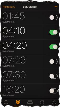 Убавить громкость будильника на айфоне