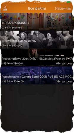 VLC плеер для просмотра фильмов на iPhone