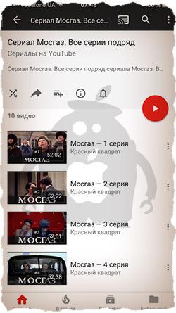 Сериал МосГаз на YouTube