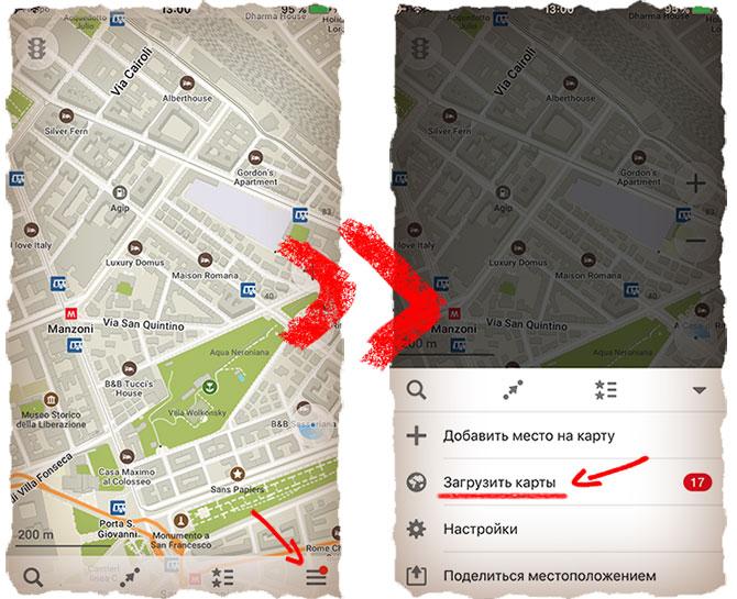 GPS навигатор для iPhone