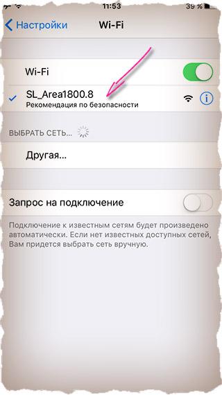 Проблема с подключением iPhone к Wi-Fi в гостинице