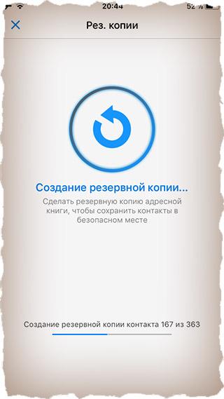 Перенос контактов с айфона на айфон