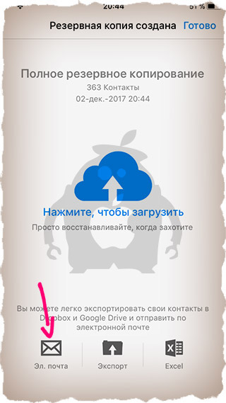 Как скопировать контакты между iPhone
