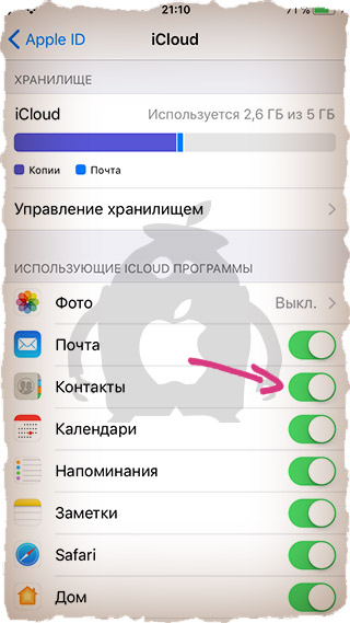 Синхронизация контактов через iCloud