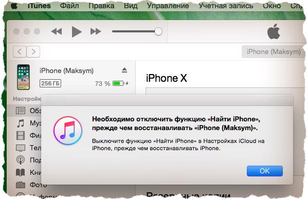 Для сброса iPhone необходимо отключить Найти iPhone