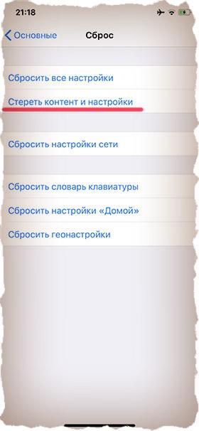 Сбросить iPhone
