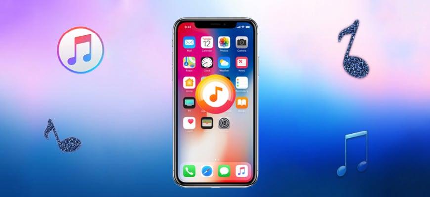 установка музыки на Айфон