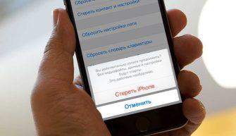 Как сбросить iPhone до заводских настроек