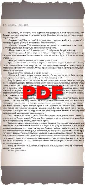 PDF книги для iPhone