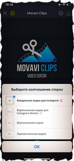 Как монтировать видео на iPhone