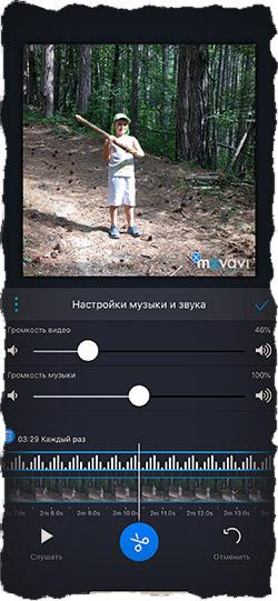 Добавление музыки к видео на iPhone