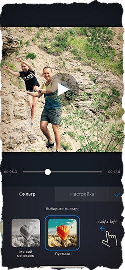 Редактор видео для iPhone