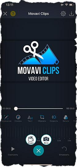 Лучший видеоредактор для iPhone