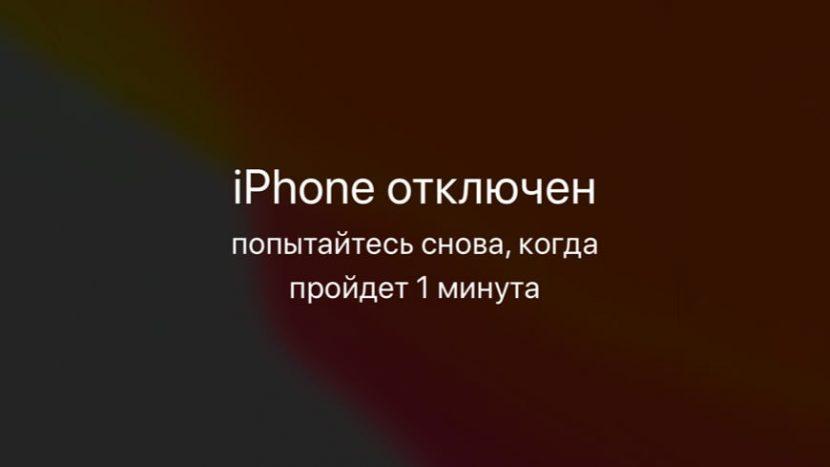 iPhone отключён попытайтесь снова когда пройдёт 1 минута