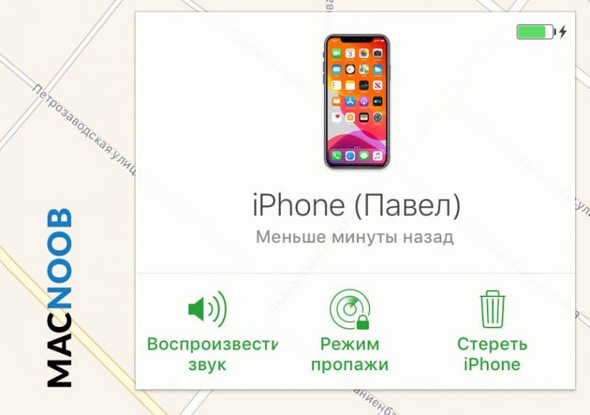 как стереть iphone через icloud