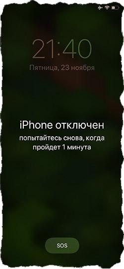 iPhone отключен повторите через 5 минут