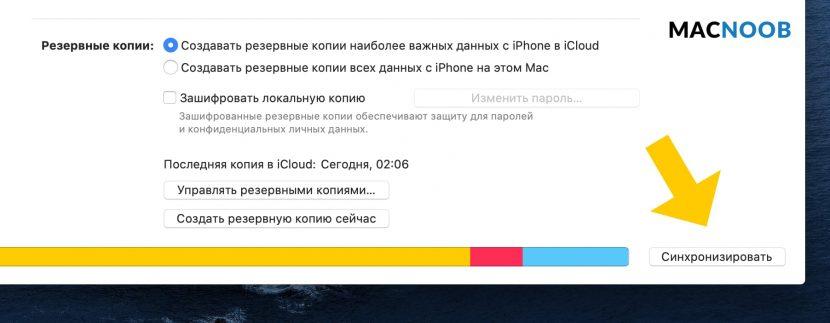 синхронизация iPhone с iTunes