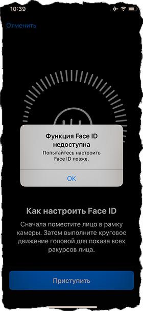 Функция Face ID недоступна
