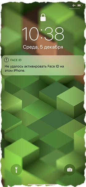 Не удалось активировать Face ID