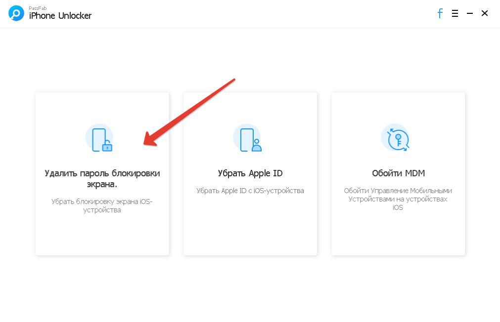 Удалить пароль блокировки экрана
