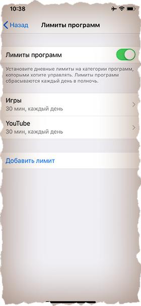 Установить лимит времени на приложение iPhone