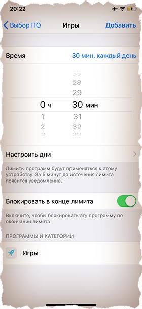 Как лимитировать по времени пользование приложением на iPhone